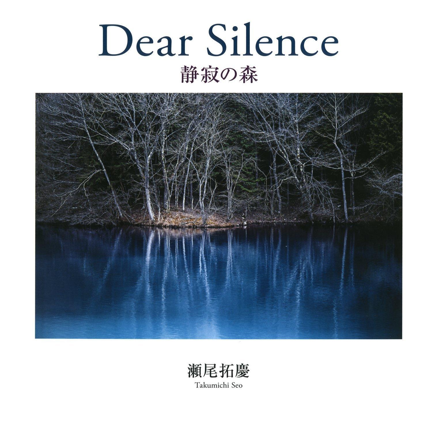 静寂の森(写真集)
